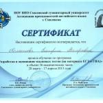 сертиф1