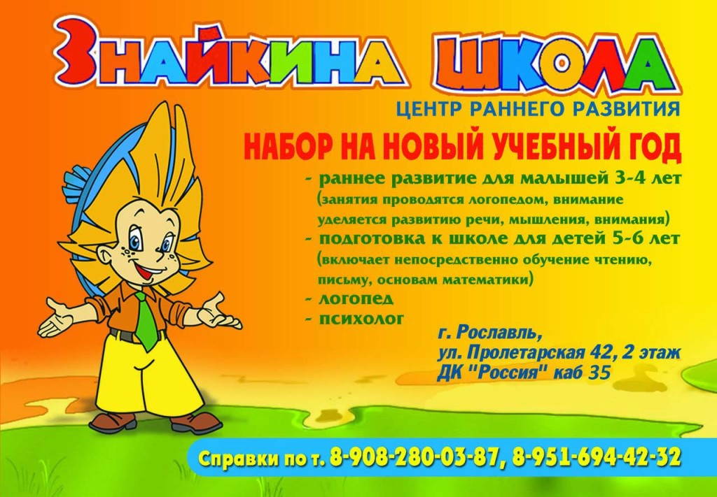 Знайкина школа в Рославле
