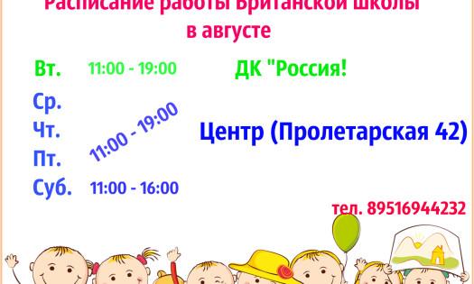 raspisanie_avgust
